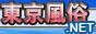 東京風俗,net