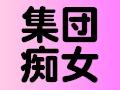 3P風俗情報専門サイト集団痴女